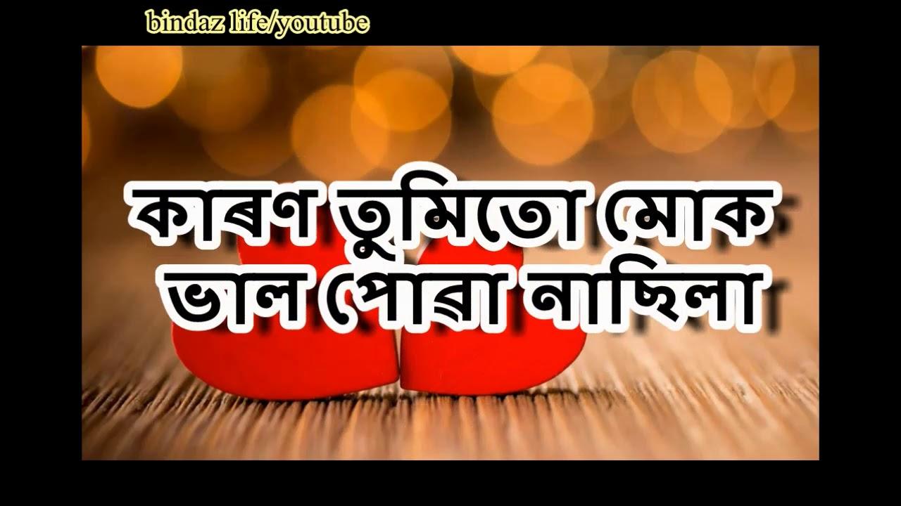 প্ৰেমৰ কবিতা assamese sad love poem
