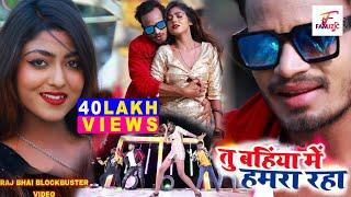 Tu Bahiya Mein Hamra Raha   Raj Bhai Video   Awanish Babu   Khusi Raj   Bhojpuri New Song 2021