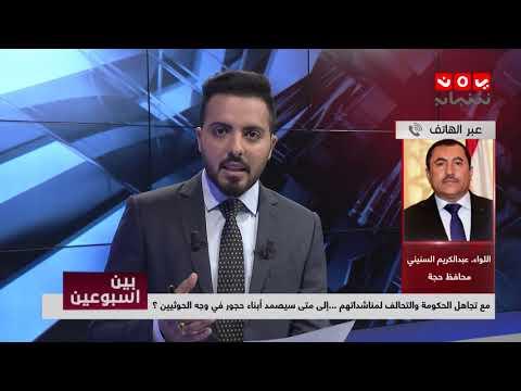 مع تجاهل الحكومة والتحالف لمناشداتهم ...إلى متى سيصمد أبناء حجور في وجه الحوثيين ؟ | بين اسبوعين