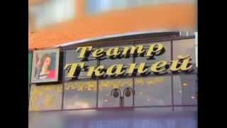 Магазин «Театр тканей»(, 2012-03-26T14:00:50.000Z)
