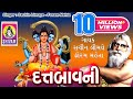 Download Gujarati Datt Bavani || Original || Datt Bavani  Female Voice-Foram Mehta || Brij Joshi || Bhajan || MP3 song and Music Video