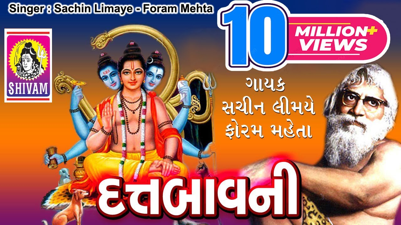 Dutt Bavani Gujarati Pdf
