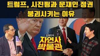 [김정민의자연사박물관]4부 5편 (김정민박사)-트럼프, 시진핑과 문재인 정권 붕괴시키는 이유