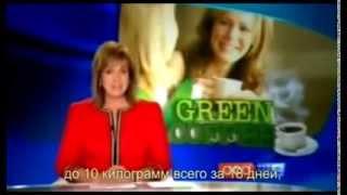 Смотреть Как действует и где купить зеленый кофе с имбирем для похудения
