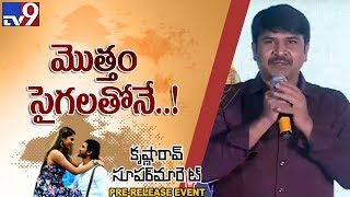 Actor Srinivas Reddy speech at Krishna Rao Supermarket pre release event - TV9