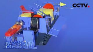 《我爱发明》 20210108 搬运先锋|CCTV农业 - YouTube