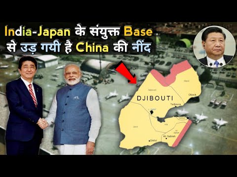 India's Djibouti Military Base - Why China Is Worry About India-Japan Military Base In Djibouti?