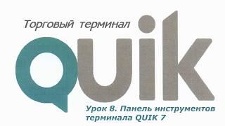 Урок 8. Панель инструментов терминала QUIK 7.