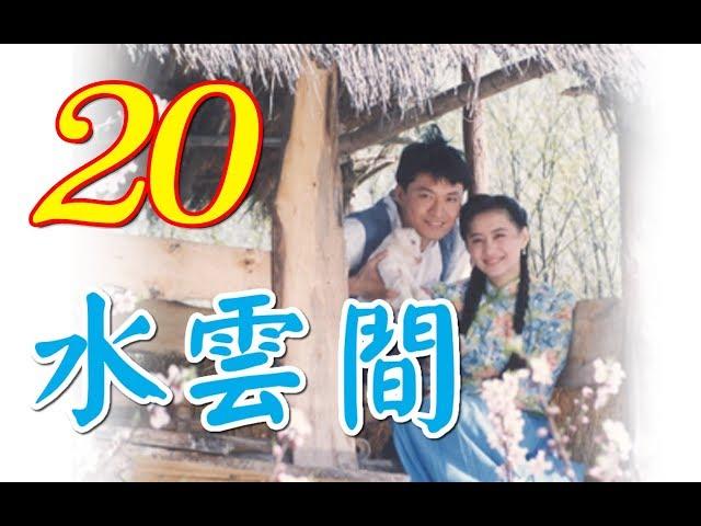 『水雲間』 第20集(馬景濤、陳德容、陳紅、羅剛等主演) #跟我一起 #宅在家