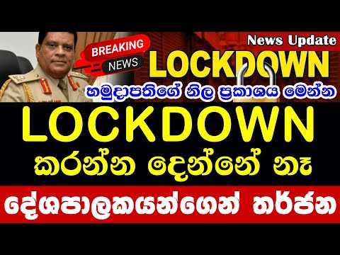 Aluth Lanka  Here is another special news just received  Lanka New
