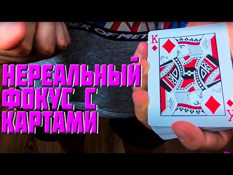МОЙ ПЕРВЫЙ ПРОФЕССИОНАЛЬНЫЙ ФОКУС С КАРТАМИ + ОБУЧЕНИЕ