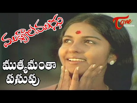 Mutyala Muggu Movie Songs || Mutyamanta Pasupu Video Song || Sreedhar, Sangeeta