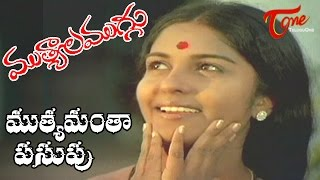 Gambar cover Mutyala Muggu Movie Songs || Mutyamanta Pasupu Video Song || Sreedhar, Sangeeta