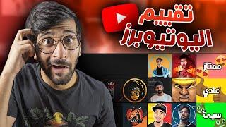 قيمت اليوتيوبرز العرب 😍📹 !! (( كلهم بيكرهوني 😭 )) !! اليوتيبرز العرب || Rating Youtubers