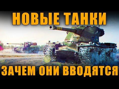 НОВЫЕ ТАНКИ ВМЕСТО РЕШЕНИЯ ПРОБЛЕМ ИГРЫ... ПОЧЕМУ? МОЕ МНЕНИЕ [World of Tanks]