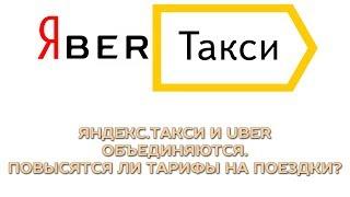 Яндекс.Такси и Uber породнились