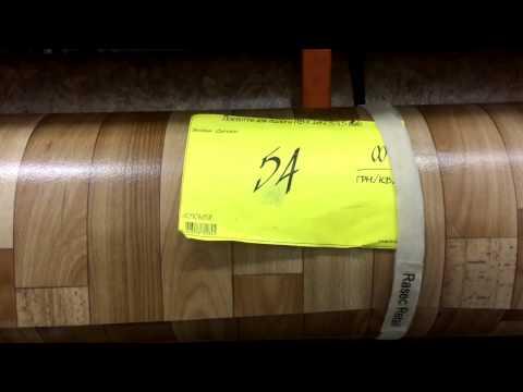 Линолеум цена Украина купить линолеум дешево недорогой линолеум