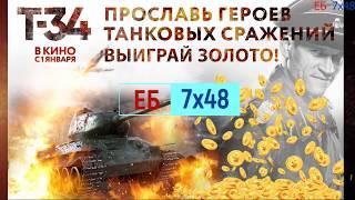 Т-34—Трейлер(2018)-Последние Видео в 2018 году.