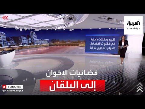 بعد تركيا.. فضائيات الإخوان تتجه إلى دول البلقان  - 22:54-2021 / 6 / 7