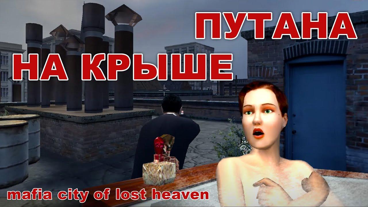 Мафия прохождение путана на крыше