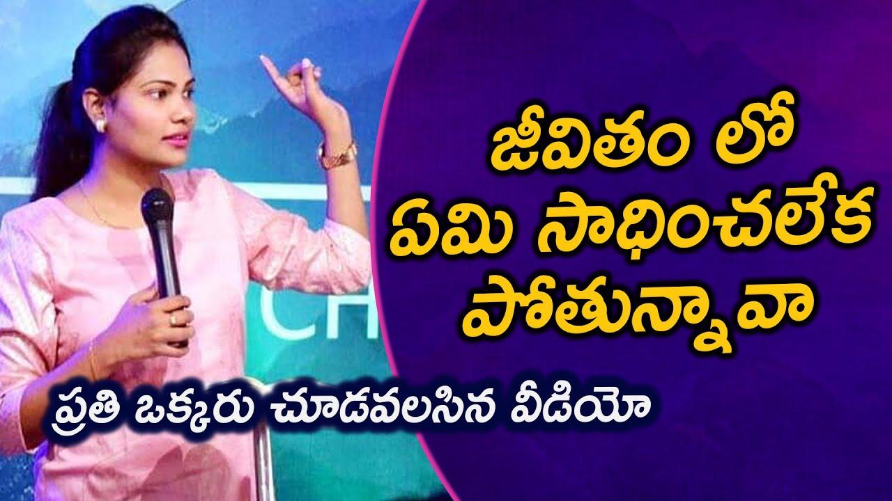 జీవితం లో ఏమి సాధించలేక పోతున్నావా | Telugu Christian Short Mesaage | Vidya | Levites Tv