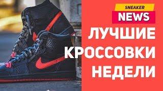 Новости из мира кроссовок от магазина Sneakerhead. Tesla,  KD12, Asics, Goat, adidas, Nike