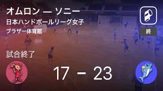 【日本ハンドボールリーグ女子5週目】ソニーがオムロンを破る