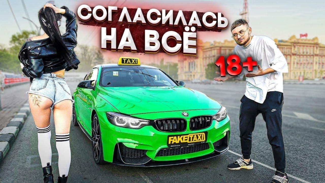 ТАКСИСТ на BMW M4 COMPETITION