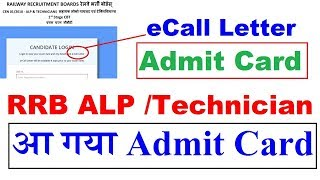 RRB ALP Admit Card Out // Loco Pilot Admit Card // Railway Technician Admit Card 2018