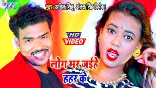 अनिल सागर, अंतरा सिंह प्रियंका का ये #Video तहलका मचाएगा I Log Mar Jaihe Hahar Ke I Bhojpuri Song