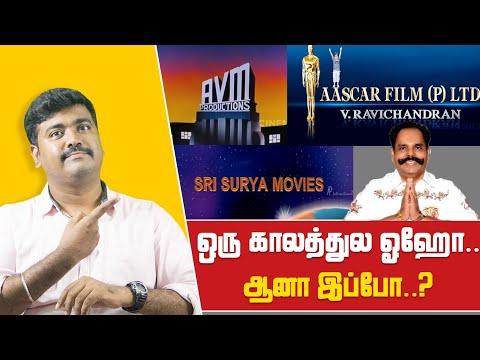 ஒரு காலத்தில் ஓஹோனு இருந்தவங்க இப்போ எங்க? | Famous Tamil Producers | Cinema kichdy