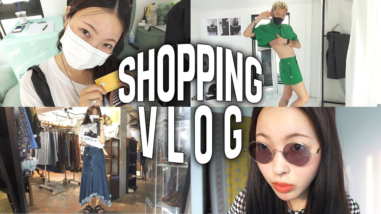 쫌쫌따리 쇼핑 브이로그와 미니하울👙👍🏻 빈티지, 브랜드 등등😋