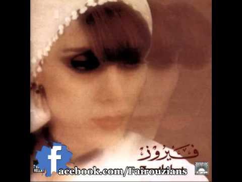 Fairouz - Ala Jisr El Laouzieh