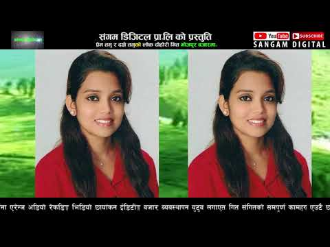 New Lok Dohori Song HD 2074/2018 Bhojpur Bajarma By Prem Tamu & Shanti Shree Pariyar...