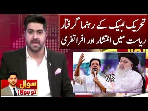 Similarities Between Khadim Rizvi & Imran Khan | Sawal To Hoga | Neo News