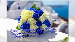 Букет невесты сине белый, Свадебный Букет с синими и белыми Цветами