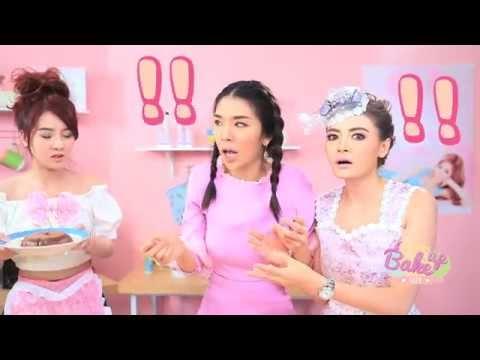EP2. Bake Up Cafe' เห่นโล่ววว!! มาดูลีลาขยี้แป้งของแม่บ้านสาวขาวใส สำเนียงอีสาน ว่าจะร้อนแรงแค่ไหน!