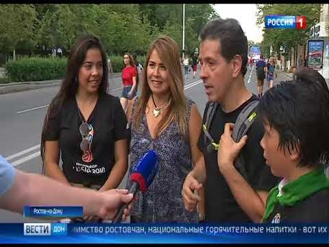 Болельщики ЧМ - о Ростове: приветливые дончане разрушили все стереотипы о России