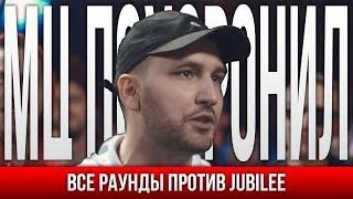 ВСЕ РАУНДЫ МЦ ПОХОРОНИЛ ПРОТИВ JUBILEE