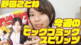 【野田ことね】今週のビッグコミックスピリッツ