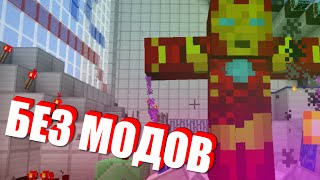 Железный человек в Minecraft из Мстители! (Без модов)