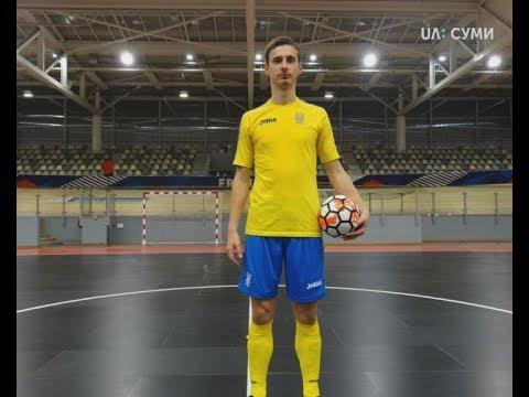 UA:СУМИ: Сумчанина викликають у збірну