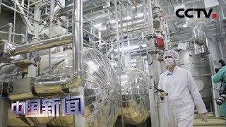 [中国新闻] 伊朗将浓缩铀产量提升近四倍 | CCTV中文国际