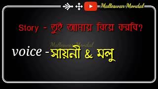 তুই আমায় বিয়ে করবি? Romantic story Bengali/  WhatsApp story/ love story Bengla/
