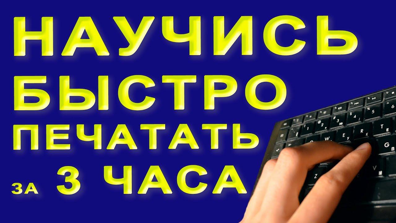 Как научиться быстро печатать вслепую. Сергей Ермолаев ...