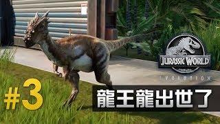 #3《侏羅紀世界: 進化》龍王龍出世了 (好唔捨得要轉地方了) Jurassic World Evolution
