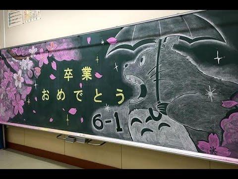 【素晴らしい黒板アートを集めてみた】卒業式や入学式でもサプライズで描かれている黒板アート