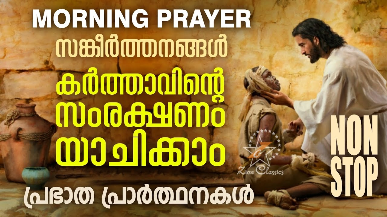 Morning Prayer Starting Your Day With God | Malayalam Christian Devotional Song 2018