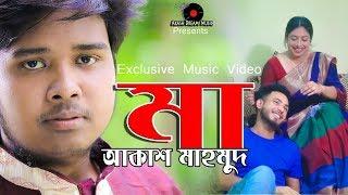 Ma (মা) Akash Mahmud (আকাশ মাহমুদ) | HD Bangla Song | Akash Dream Music
