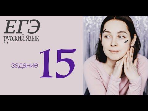 Видеоурок задание 15 егэ по русскому языку 2015